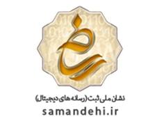 samandehi-ir